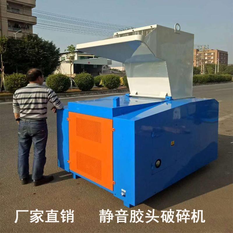 廠家供應大型塑料粉碎機 塑料薄膜破碎機 管材破碎機500靜音設計