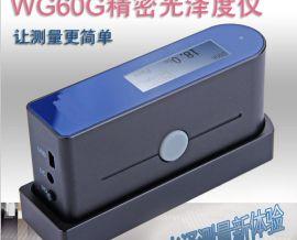 UV上光油亮度检测仪WG60   油墨纸张光度仪