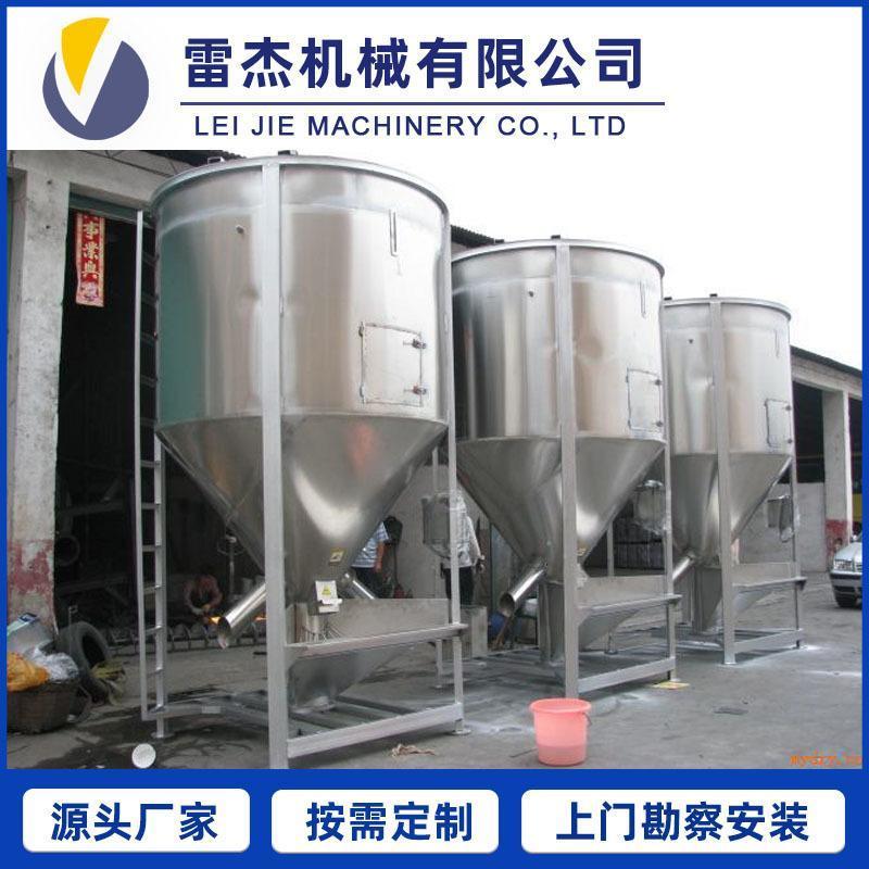 立式攪拌機 混合粉體輸送攪拌機全自動拌料機