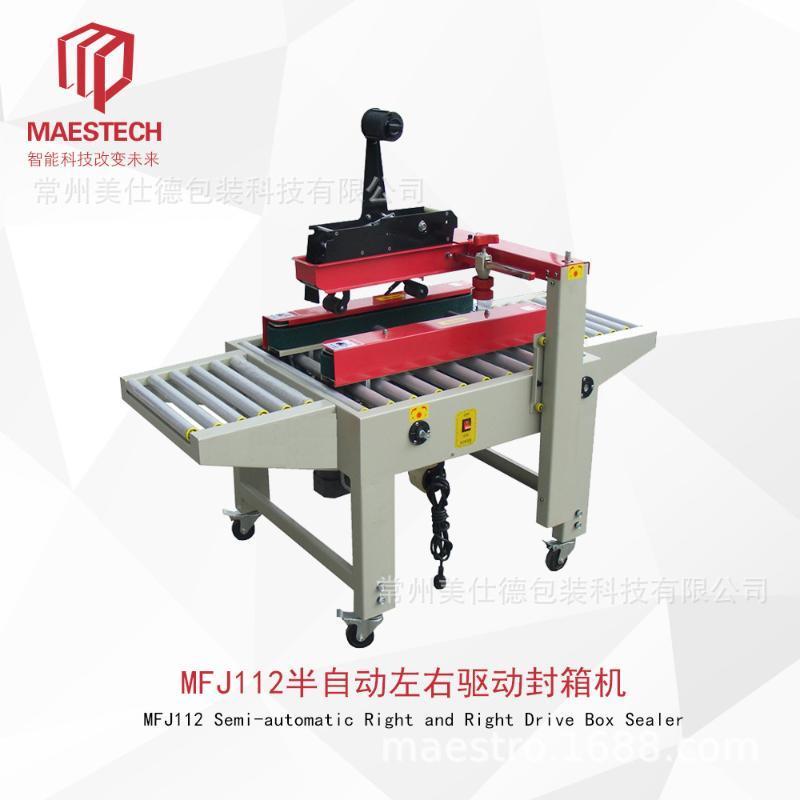 厂家直销MFJ-112半自动左右驱动纸箱封箱机厂家封带封箱设备
