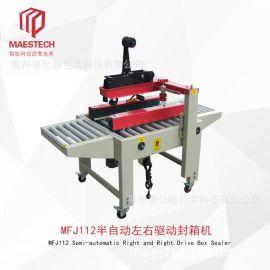 廠家直銷MFJ-112半自動左右驅動紙箱封箱機廠家封帶封箱設備