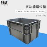 轩盛,600-340错位箱,塑料周转箱,套叠储物箱