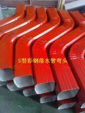 供應天津勝博108*144彩鋼落水管,S型彎頭