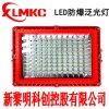 供應新黎明大功率led防爆燈BZD188-01