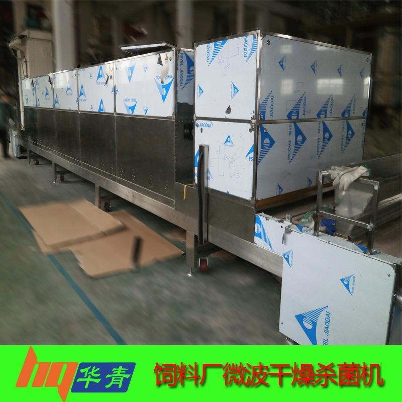 工业微波设备厂家销售隧道式微波烘干机连续作业生产微波干燥设备
