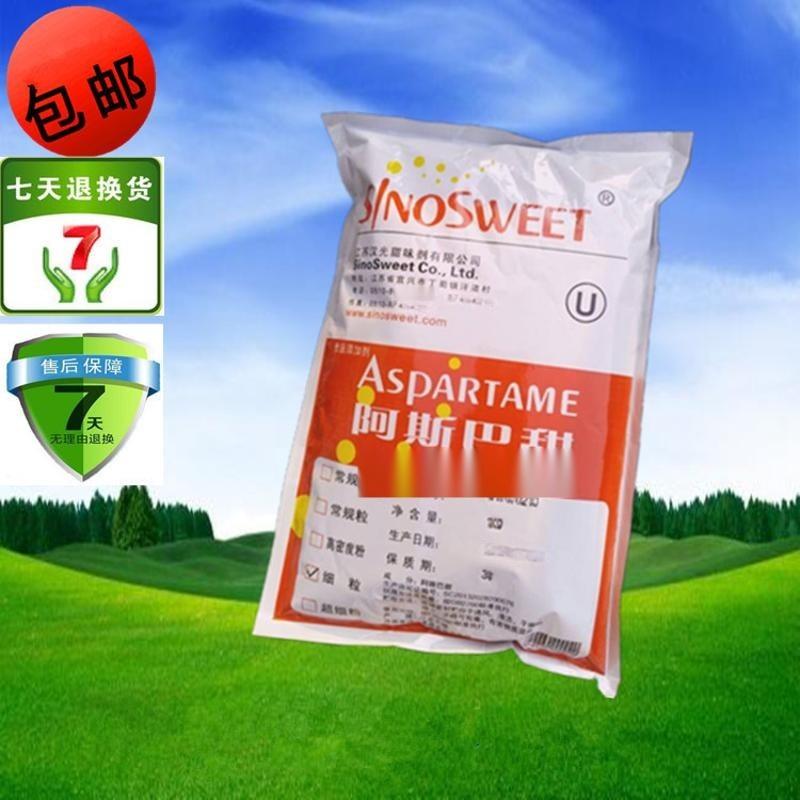 国内阿斯巴甜生产量大的厂家,汉光阿斯巴甜生产厂家