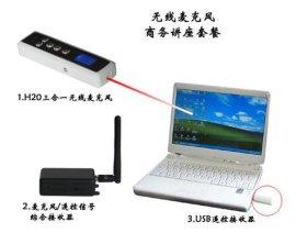 2.4G无线麦克风 学术交流商务演示套餐