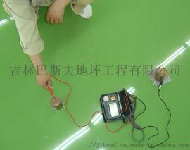 低价供应长春电子精密仪器车间环氧树脂防静电地坪工程