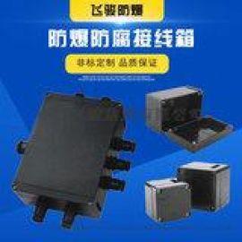 防爆防腐接线箱工程塑料 防水防尘接线箱