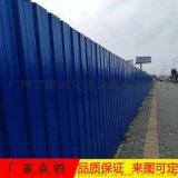 台山公路围蔽彩钢瓦围挡 蓝色铁皮围挡