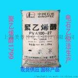 长城能化聚乙烯醇100-27批发 加热型聚乙烯醇
