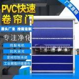 中山pvc快速卷帘门工业快速提升门车间感应门