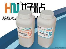 20分钟固化环氧树脂AB粘接胶
