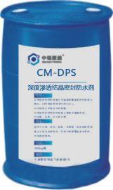 CM-DPS水性渗透结晶型防水剂