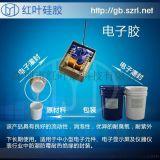 导热阻燃高温电子硅凝胶