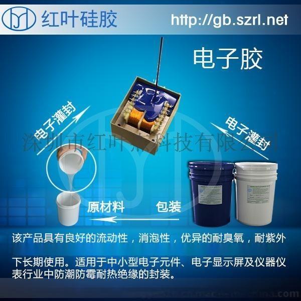 導熱阻燃高溫電子矽凝膠