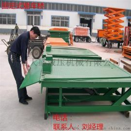 固定液压登车桥 、卸货平台、中国**品牌升降机厂家