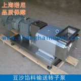 上海諾尼TR-110餡料包裝機用高粘度轉子泵