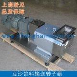 上海诺尼TR-110馅料包装机用高粘度转子泵