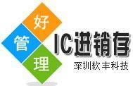 好管理IC进销存ERP系统