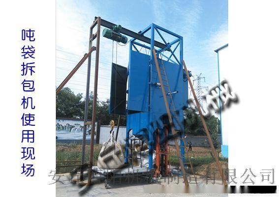 博阳TCD-1000吨袋拆包机一台多少钱