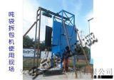 矽粉噸袋拆袋站 噸袋拆包機一臺多少錢