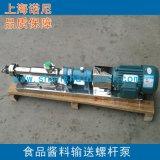 上海诺尼G25-1型不锈钢单螺杆泵 食品卫生级浓浆泵