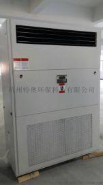 百科特奥EHF30N 精密空调 恒温恒湿机