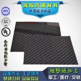 碳纤维复合材料板材 高纯度全碳纤维板 可加工定制 专业厂家