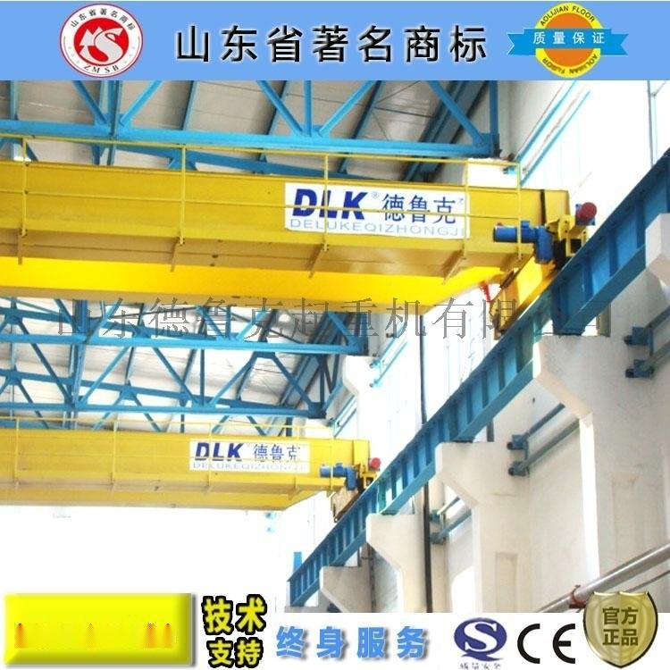 山东德鲁克CLQ型10t欧式电动葫芦双梁桥式起重机行吊