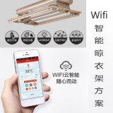 手机APP智能晾衣架  Wifi 晾衣架方案