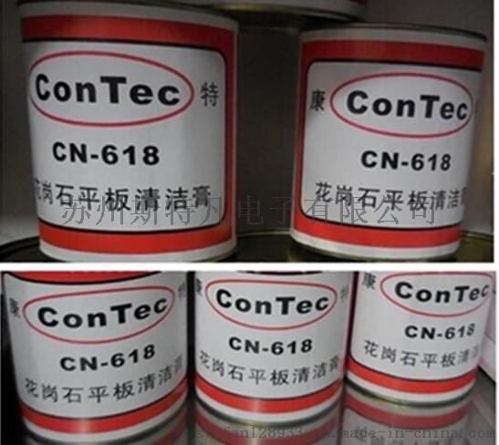 康特CN618花岗石大理石三坐标清洁膏