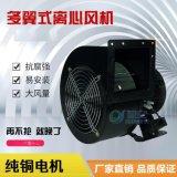 誠億CY150-1 離心式風機 多翼式鼓風機排塵風機吸風機功率