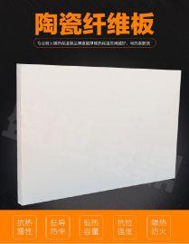 陶瓷纤维隔热板 硅酸铝纤维保温板