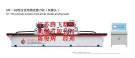 江苏腾飞MF-BB自动精密磨刀机全自动磨刀机高精密磨刀机切纸刀磨刀机电磁磨刀机