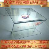 丹阳提供PC板切割加工CNC数控精确切割定位