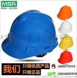现货批发MSA梅思安PE\ABS安全帽标准型旷工防砸耐腐蚀保暖头盔