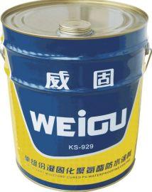 KS-929单组份聚氨酯防水涂料