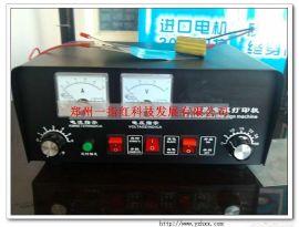 金属电腐蚀打标机DFS01