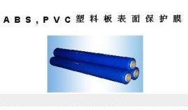 江苏PVC塑料板表面保护膜