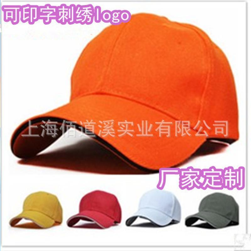 订做棒球帽太阳光板帽工作帽广告帽子旅游帽团体帽
