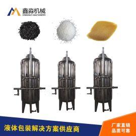 厂家直销活性炭过滤器 钠离子过滤器 石英砂过滤器等欢迎进店选购