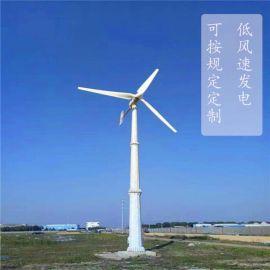 3000W垂直轴风力发电机小型风光互补发电系统风光互补路灯