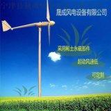 新型3千瓦风力发电机A云南家用风力发电机微风起动高效发电