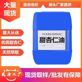厂家供应植物精油甜杏仁油 化妆品手工皂原料油货源体香精香料