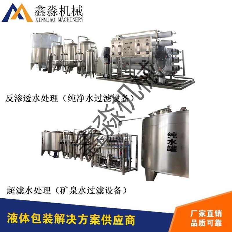 工廠直銷純淨水處理設備 一級反滲透超濾過濾設備現貨 歡迎諮詢