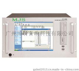网络广播系统 IP网络广播系统主机服务器