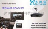 汽車無線影音傳輸器DVD GPS 導航多屏互動無線同屏共用A9 Android Miracast IOS Airplay