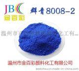 热销推荐 高品质群青蓝颜料8008-2 群青无机颜料厂家