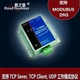 数之路TU8005 485转TCPIP串口转以太网 串口服务器
